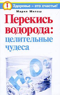 Перекись водорода. Целительные чудеса ( 978-5-17-066055-1, 978-5-226-02358-3 )
