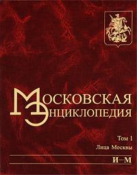 Московская энциклопедия. Том 1. Лица Москвы. Книга 2. И-М