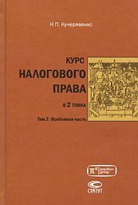 Курс налогового права. В 2 томах. Том 2. Особенная часть