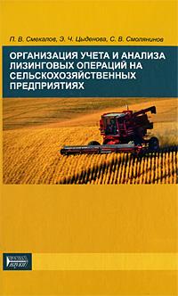 Организация учета и анализа лизинговых операций на сельскохозяйственных предприятиях