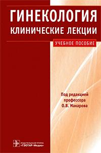 Гинекология. Клинические лекции (+ CD-ROM)