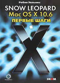 Mac OS X 10.6 Snow Leopard. Первые шаги ( 978-5-9790-0130-2, 978-0-321-64691-0 )