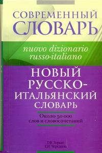 Новый русско-итальянский словарь / Nuovo dizionario russo-italiano