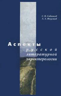 Аспекты русской литературной характерологии