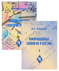 Информационные технологии и системы (комплект из 2 книг)