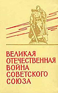 Великая Отечественная война Советского Союза