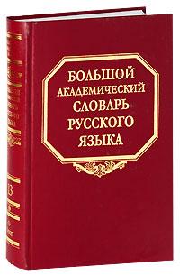 Большой академический словарь русского языка. Том 13. О-Опор
