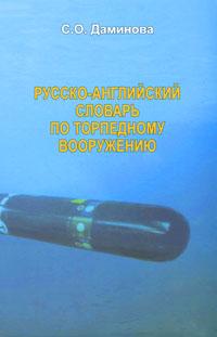 Русско-английский словарь по торпедному вооружению