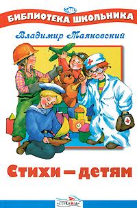 Владимир Маяковский. Стихи - детям