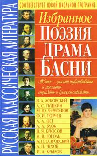 Русская классическая литература. Избранное. Поэзия, драма, басни