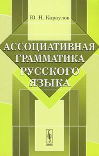 Ассоциативная грамматика русского языка