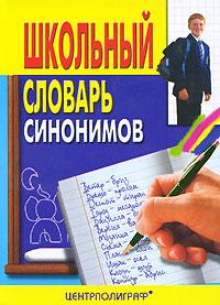 Школьный словарь синонимов