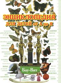Энциклопедия для детей от А до Я. В 10 томах. Том 2. Бау-Вит