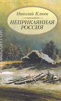Неприкаянная Россия