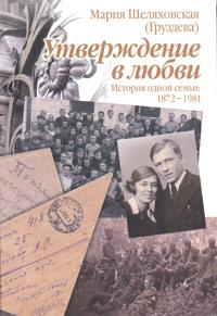 Утверждение в любви. История одной семьи. 1872-1981