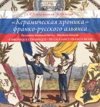Керамическая хроника франко-русского альянса / Chronique ceramique de lalliance franco-russe