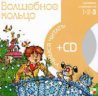 Волшебное кольцо (+ CD)12296407В серии книг Учимся читать представлена оригинальная методика, которая способствует эффективному обучению детей младшего возраста чтению. Книги великолепно иллюстрированы. К каждой книге прилагается CD с записью сказки. Актер читает сказку два раза. Первый раз медленно и четко, ребенок слушает и одновременно следит глазами за текстом. Второй раз сказка читается в обычном темпе с элементами инсценировки. Ребенок учится не только чтению, но и правильной технике речи. Текст сказки адаптирован для самостоятельного чтения, набран крупным шрифтом, на странице нет лишних деталей, отвлекающих внимание малыша. Все это позволяет детям легко и быстро научиться читать. Эта сказка относится к третьей ступени сложности и предназначена для беглого прочтения, для детей, которые хорошо знают буквы и имеют навыки чтения. Пересказ сказки: В.Мороз. Текст читает: О.Дуленин.