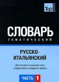 Русско-итальянский тематический словарь. Часть 1 ( 978-5-91176-042-7 )