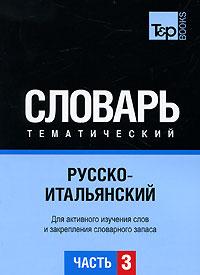 Русско-итальянский тематический словарь. Часть 3