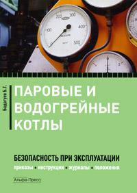 Паровые и водогрейные котлы. Безопасность при эксплуатации. Приказы, инструкции, журналы, положения ( 978-5-94280-478-7 )