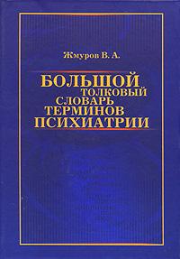 Большой толковый словарь терминов психиатрии