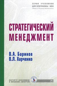 Стратегический менеджмент. В. А. Баринов, В. Л. Харченко