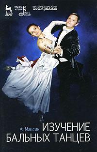 А. Максин Изучение бальных танцев