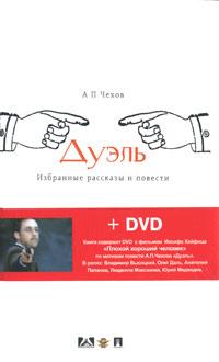 Дуэль (+ DVD-ROM)