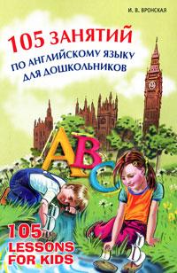 105 занятий по английскому языку для дошкольников. И. В. Вронская