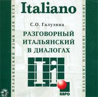 Разговорный итальянский в диалогах (аудиокурс MP3)
