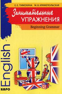 Занимательные упражнения. Грамматика английского языка для начальной школы / English Beginning Grammar