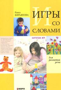 Игры со словами для развития речи. Картотека игр. Раиса Кирьянова
