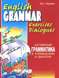 English Grammar Exercises Dialogues / Английская грамматика в упражнениях и диалогах. Книга 1