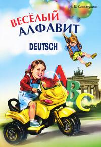 Веселый немецкий алфавит12296407Данное пособие предназначено для учащихся 1 -2 классов, которые только приступают к изучению немецкого языка. Его цель - обучить детей фонемному и графемному образу немецкого алфавита, создав тем самым прочную базу для обучения чтению. Все задания в этой книге даны в игровой форме. Материал пособия разбит на 9 блоков, каждый из которых включает в себя 5-7 упражнений, предполагающих введение, отработку и закрепление новых букв немецкого алфавита и повторение уже изученных. Упражнения в каждом блоке построены по возрастающей степени сложности: задания на узнавание и вычленение той или иной буквы из ряда букв, на соотнесение заглавных и прописных букв сменяются заданиями на их письменное воспроизведение. Пособие может использоваться как в работе на уроке, так и при домашнем индивидуальном обучении.