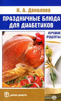 Праздничные блюда для диабетиков. Лучшие рецепты ( 978-5-9684-1464-9 )