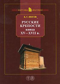 Русские крепости конца ХV - XVII в.