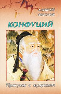 Конфуций. Прогулки с мудрецом