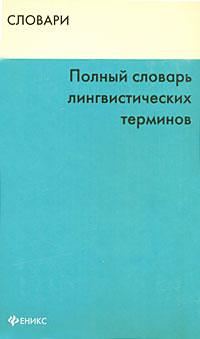Полный словарь лингвистических терминов ( 978-5-222-17060-1 )