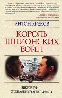 Король шпионских войн. Виктор Луи - специальный агент Кремля