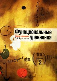 Функциональные уравнения. Задачи и решения