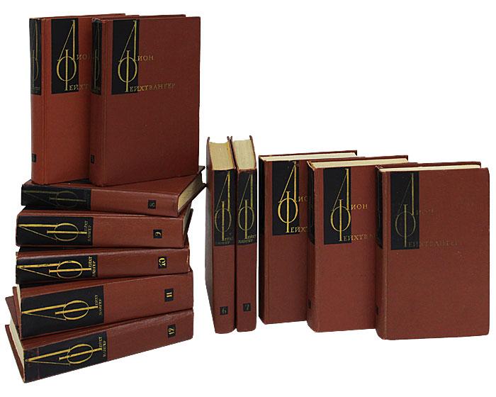 Лион Фейхтвангер. Собрание сочинений в 12 томах (комплект из 12 книг)