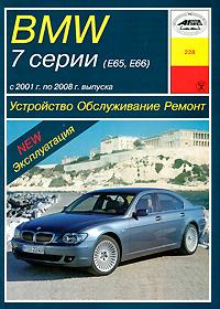 BMW 7 серии (Е65, Е66). Устройство, обслуживание, ремонт и эксплуатация bmw 7 с пробегом в москве