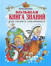 Большая книга знаний для самых маленьких