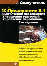 1С:Предприятие 8.1. Бухгалтерия предприятия. Управление торговлей. Управление персоналом ( 978-5-9775-0580-2 )