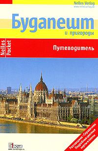 Будапешт и пригороды. Путеводитель ( 978-5-940591-29-0, 978-3-922539-48-3 )