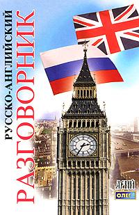 Русско-английский разговорник ( 978-966-498-005-7 )