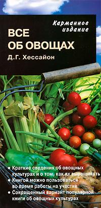 Все об овощах