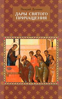 Дары Святого Причащения