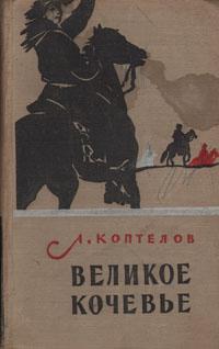 Советская классическая проза скачать бесплатно все книги жанра