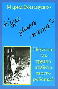 Куда ушла мама? или Неужели так трудно любить своего ребенка?